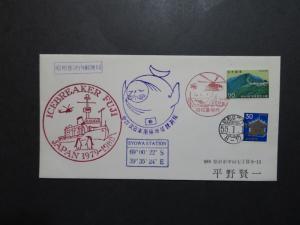Japan 1979 Syowa Station Antarctica Cover  - Z8766