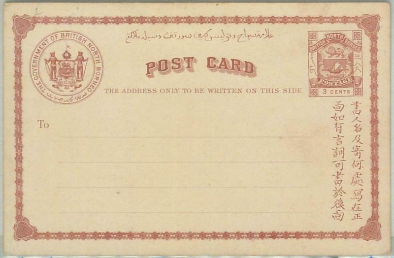 74818  - NORTH BORNEO - POSTAL HISTORY -  STATIONERY  CARD Higgings & Gage # 4