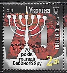 Ukraine 836 2011 Babi Yar Massacres single MNH