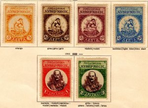 Crete 1905 Revoulutionary Government 6 Stamps MH - Album Page Included