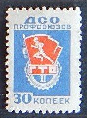 USSR, (2215-Т)