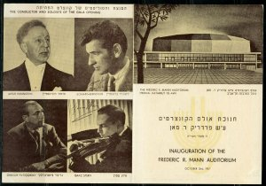 ISRAEL 1957 INAUGURATION OF THE FREDERIC R. MANN AUDITORIUM SPECIAL CANCELED