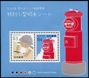 2020  Japan Summer Greetings Lottery SS (Scott 4451) MNH
