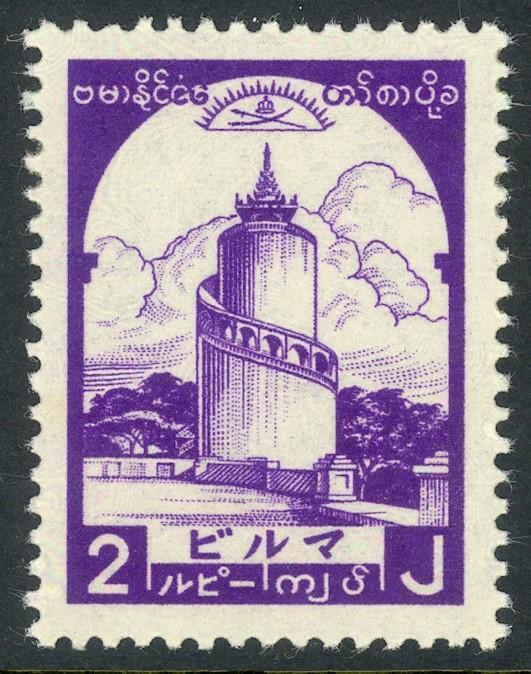 BURMA JAPANESE OCCUPATION 1943 2r Violet  Watch Tower Sc 2N50 MNH