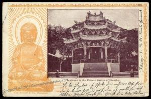 Germany 1901 China Boxer Rebellion FPN2 Peking Shanghai Garden Teahouse Fe 70579