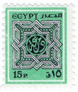(I.B) Egypt Revenue : Duty Stamp 15m (Republic)