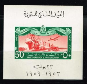 Egypt SC# 472A, Mint Never Hinged    Lot 12212014