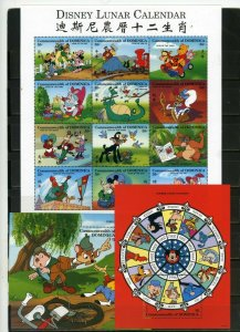DOMINICA 1996 DISNEY LUNAR NEW YEAR SHEET OF 12 STAMPS & 2 S/S MNH
