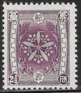 Manchukuo 112 MNH - State Crest Orchid