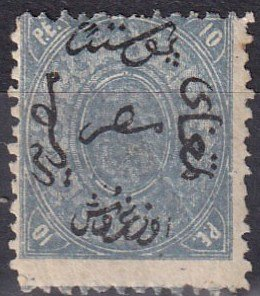Egypt #6  Unused Signed 'Brun' CV $375.00 Z986