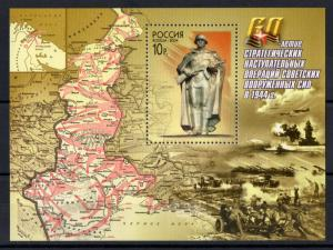 RUSSIA 2004 WWII Patriotic War Victory Military Army History Map Monument SS MNH