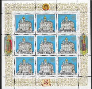 Russia #6096a Cathedrals   (MNH) miniature  sheet CV. $3.00