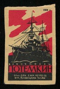 Ship, Matchbox Label Stamp (ST-4)