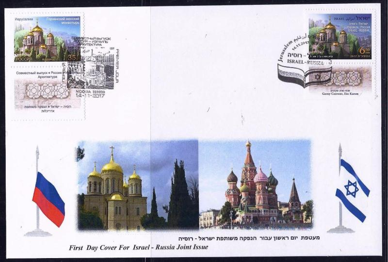 ISRAEL RUSSIA 2017 JOINT ISSUE GORNY CONVENT EIN KAREM BOTH STAMPS SPECIAL FDC