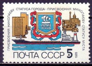 Soviet Union. 1989. 6032. 200 years to Nikolaev. MNH.