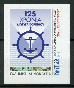 Greece 2018 MNH Corinth Canal 125 Years 1v S/A Boats Ships Nautical Stamps