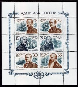 Russia 5850 Explorers Ships MNH