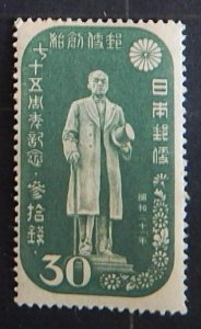 Japan, 1946, The 75th Anniversary of Modern Postal Services, (2084-T)