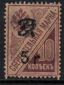 Armenia 1913 253 Set NH