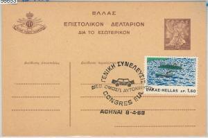 56653 - AUTOMOTIVE - GREECE - POSTAL HISTORY: POSTMARK on STATIONERY CARD 1968