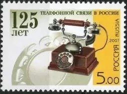 Russia 2007 125th Anni Telephony Telecom Telephone Communication Sciences Stamp