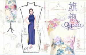 Hong Kong Qipao 旗袍 $10 Stamp Sheetlet MNH 2017