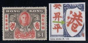 Hong Kong, SG 170a, MNH, Extra Stroke variety