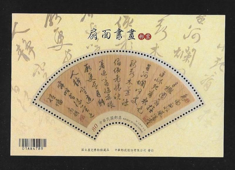 ROC Taiwan 2016 Painting Calligraphy On Fan bamboo edition S/S MNH