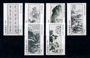 [79494] China 1996 Paintings Huang Binhong Plants Calligraphy  MNH
