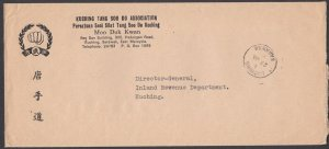 SARAWAK 1977 local official cover ex Kuching ...............................T170