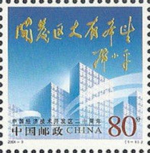 CHINA PRC SC# 3358 - MNH