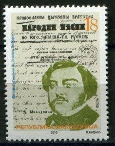 097 - MACEDONIA 2010 - Dimitar Miladinov -Poet and Folklorist - MNH Set
