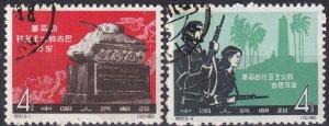 China #655-6  F-VF Used CV $10.00 (Z1612)