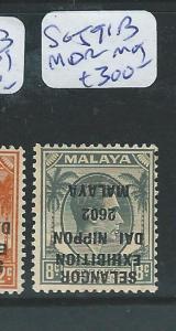 MALAYA JAPANESE OCCUPATION SELANGOR (P2405B) EXHIBITION 8C INV SGJ91B SIGN ROWEL