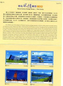 Taiwan 2019 Yilan County set of 4 Postage Stamps in Presentation Folder