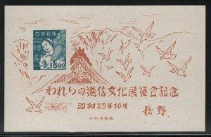 Japan 1948 Nagano Stamp Exhibition S/S Sc# 437 NH
