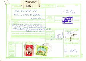 Kuwait 1D Sheik Sabah and 250f Seif Palace 1982 G.P.O. Kuwait Parcel Card to ...