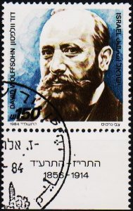 Israel. 1984 150s S.G.938 Fine Used