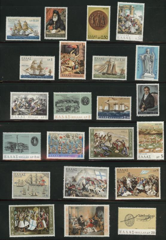 GREECE Scott 1005-1026 MH* 1971 set of 22 Military related