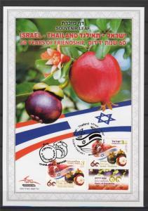 ISRAEL 2014 JOINT THAILAND STAMPS SOUVENIR LEAF POMEGRANATE MANGOSTIN CARMEL 653