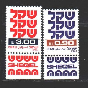 Israel. 1981. 861-62 from the series. Sign of the new shekel. MNH.