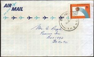 PAPUA NEW GUINEA 1971 7c Netball on cover ex BALIMO.......................74174