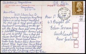 HONG KONG 1973 postcard - scarce 65c single value, used to NZ..............44441
