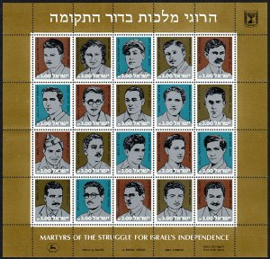 Israel 831 Sheet of 20, MNH. Independence Martyrs, 1982