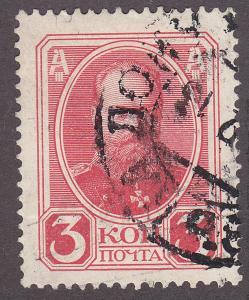 Russia 90 Alexander III 1913