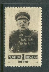 Mongolia #63 Mint