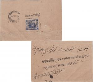 Indian States Jaipur 1/2a Chariot of Surya c1920 Wrapper Domestic use. Revers...