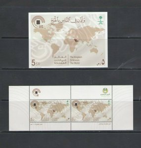 SAUDI ARABIA: Sc. 1467,a /**PILGRIMAGE TO MECCA** /  Sheet Of 2 & SS /MNH.