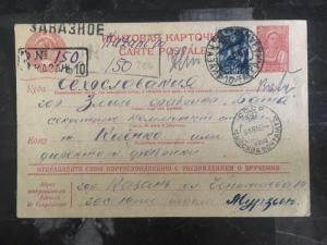 1946 RUSSIA USSR Registered Postal Stationary Cover Uprated