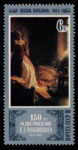 Russia Scott 4869B MNH** Art stamp 1980